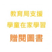 Education Bureau  Support for Students' Learning at Home Kindergarten Gift Book Scheme (433)