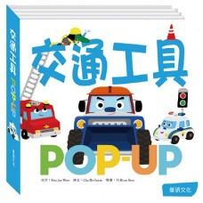 交通工具 POP-UP