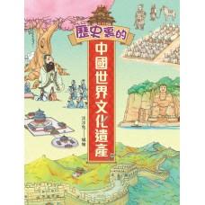 歷史裏的中國世界文化遺產